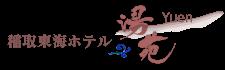 伊豆稲取温泉 稲取東海ホテル湯苑公式HP【最安値保証】